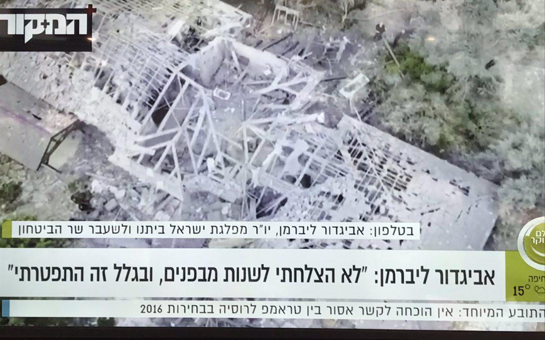 Raketa středního doletu z Gazy zničila dům v Izraeli